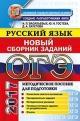 ОГЭ-2017 Русский язык. Сборник заданий